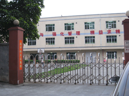 The Gate of our factory